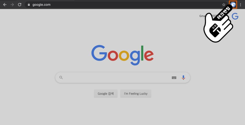 구글 계정 삭제 방법