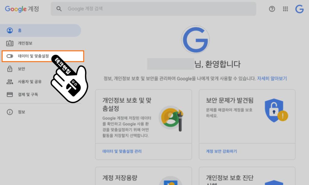 구글 데이터 및 맞춤설정
