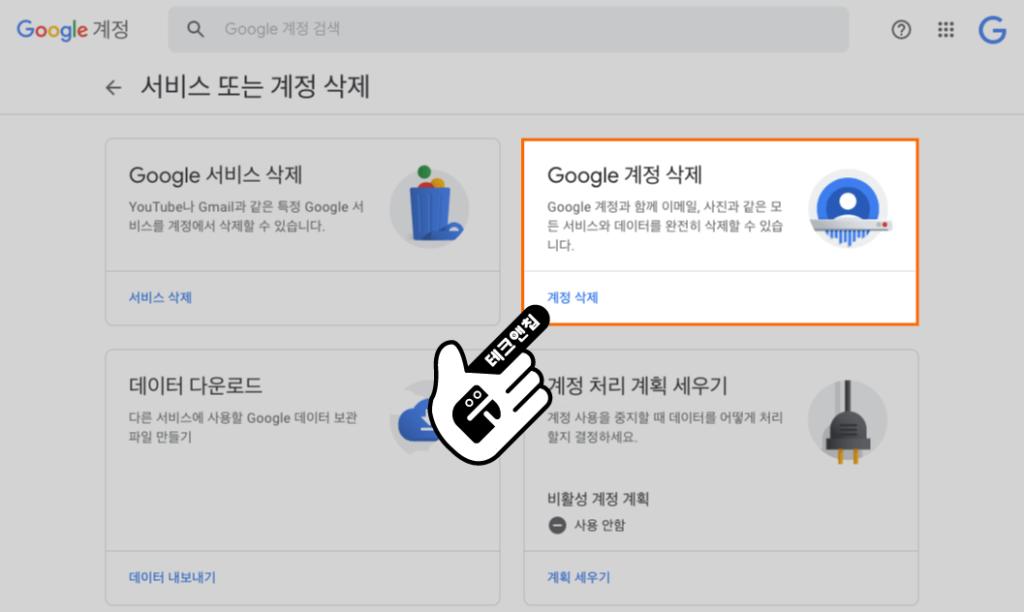 구글 계정 삭제하기