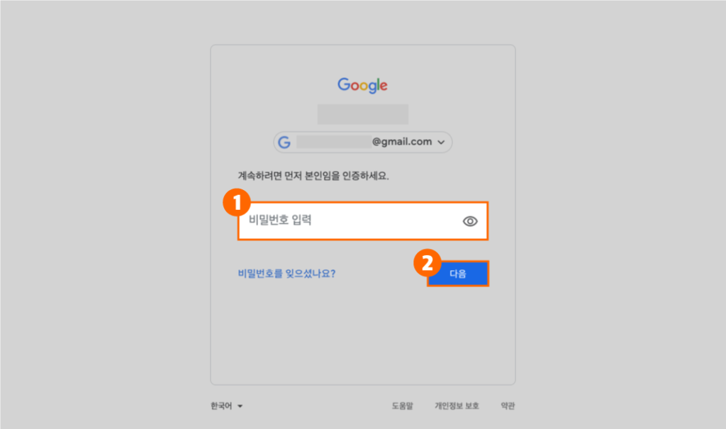 구글 계정 삭제 본인인증