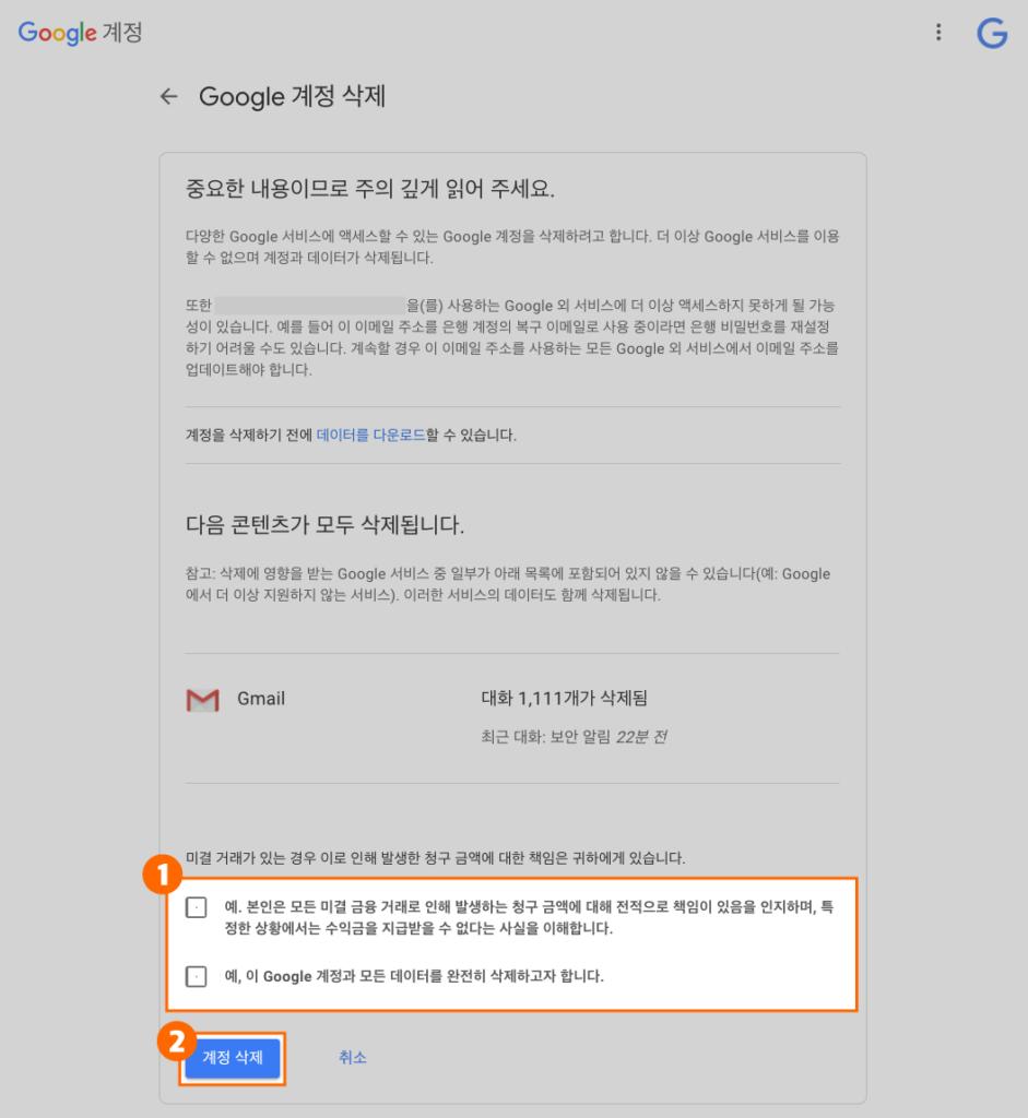 구글 탈퇴 하는 법