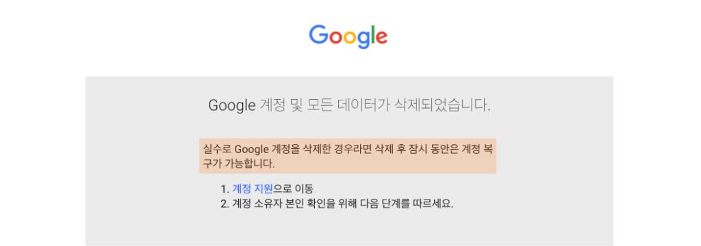 구글 계정 관리