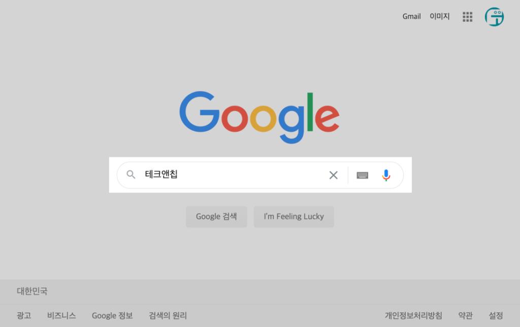 구글 검색 기록 끄기 확인하기 1