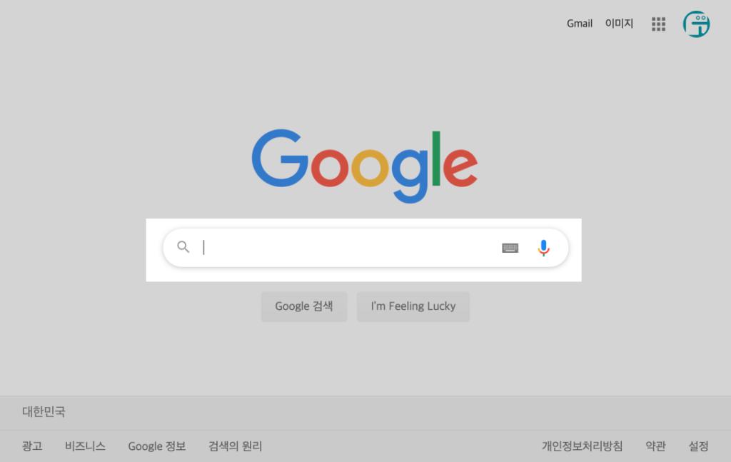 구글 검색 기록 끄기 확인하기 3