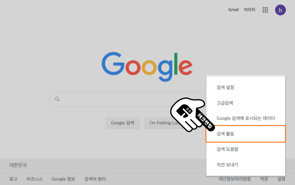 구글 검색 설정
