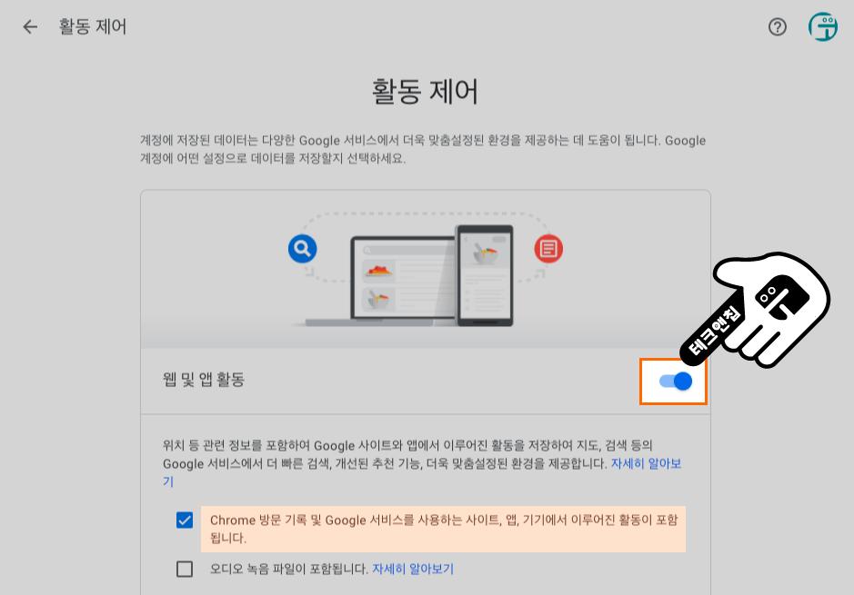 구글 검색 삭제