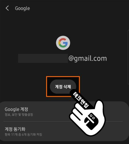 휴대폰 구글 계정 삭제