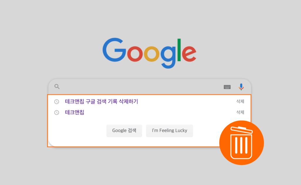 구글 검색 기록 삭제 완벽가이드