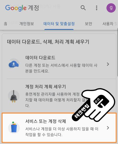 구글 서비스 또는 계정 삭제 클릭