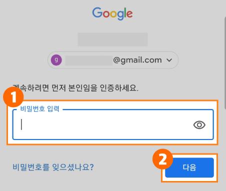 구글 본인인증