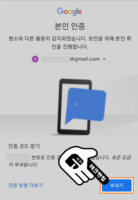 구글 휴대폰 본인인증