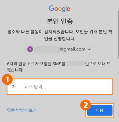 구글 본인인증 코드 입력하기