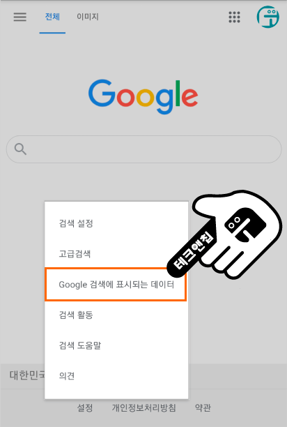 모바일 구글 검색기록 삭제 2