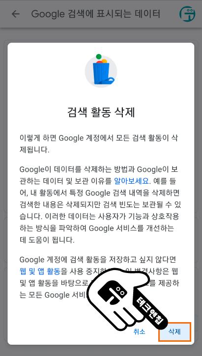모바일 구글 검색기록 삭제 4