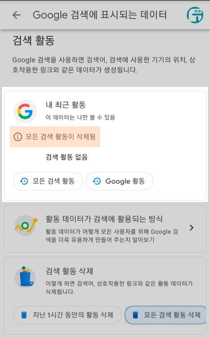 모바일 구글 검색기록 삭제 5