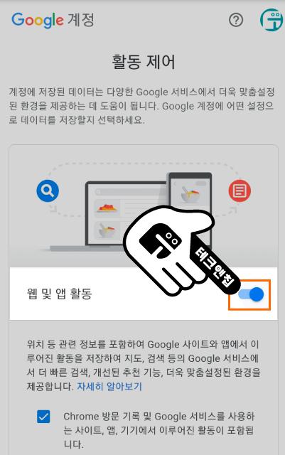 모바일 구글 검색기록 끄기 2