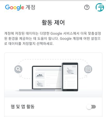 모바일 구글 검색기록 끄기 4