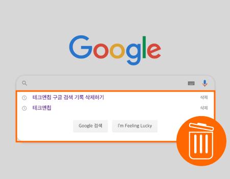 구글 검색 기록 삭제 및 끄기 완벽가이드