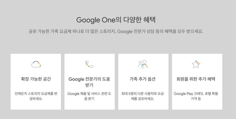 구글 드라이브 플랜 업그레이드시 구글 원 추가혜택