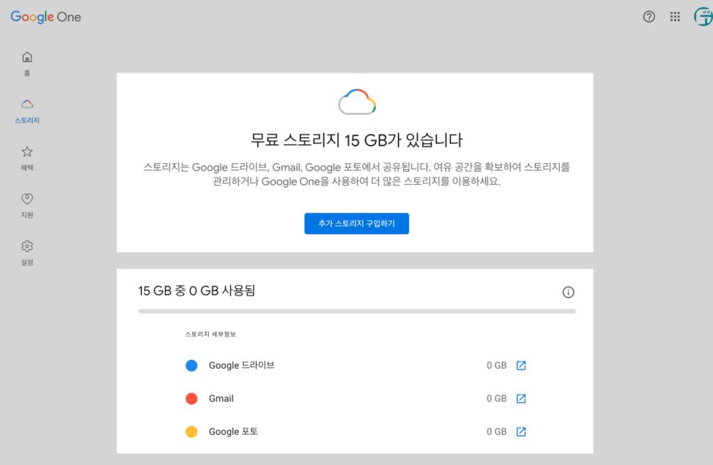 구글 드라이브 지메일 구글 포토가 용량에 포함