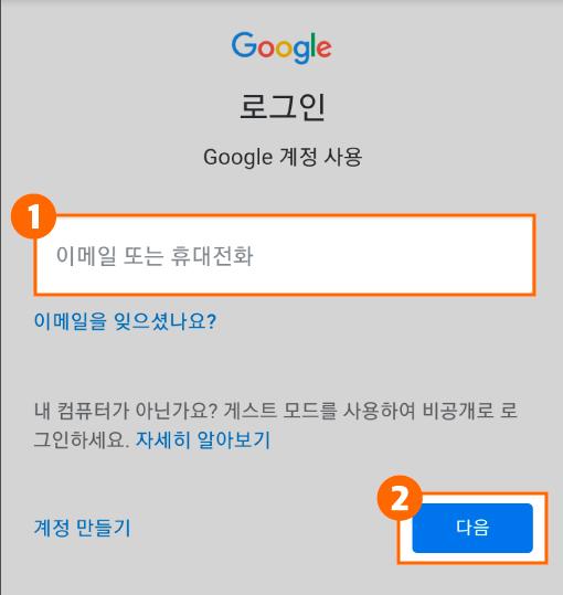 모바일로 구글 로그인하기