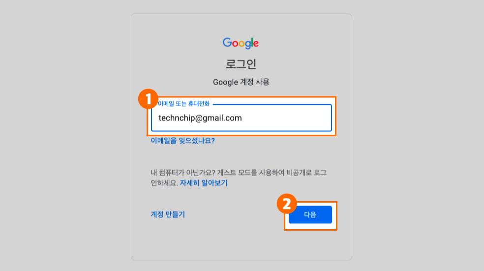 구글 로그인하기