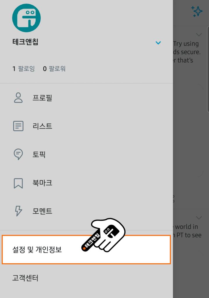 트위터 메뉴에서 설정 및 개인정보 클릭