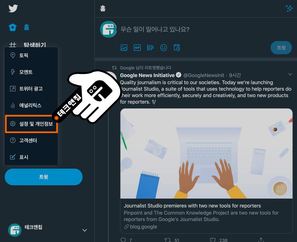 트위터 설정 및 개인정보