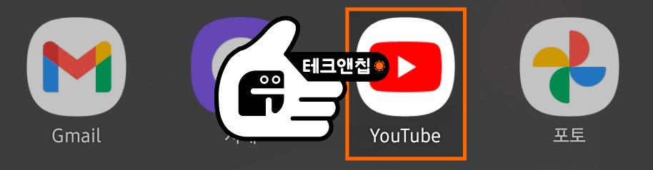 유튜브 모바일 앱 클릭
