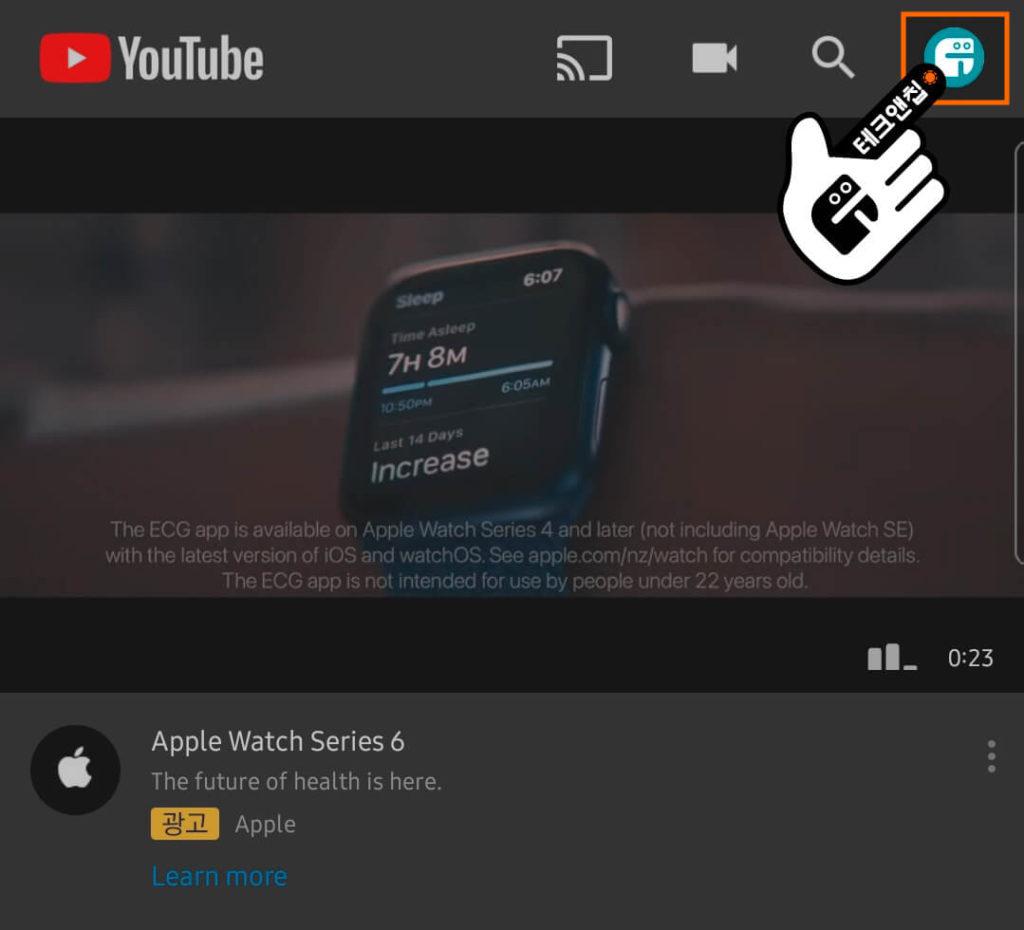 모바일에서 유튜브 프로필 사진 선택