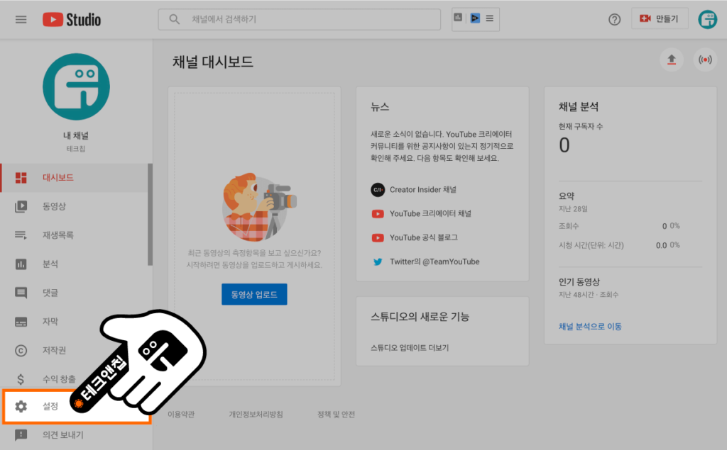 유튜브 스튜디오 설정