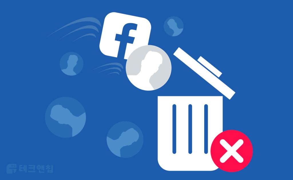 페이스북 탈퇴