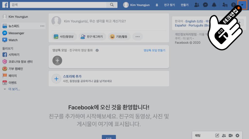 페이스북 오른쪽 상단에 메뉴를 클릭하세요.