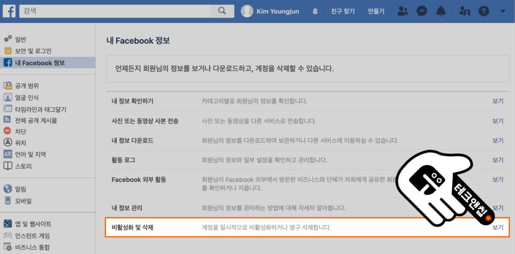 페이스북 비활성화 및 삭제를 클릭하세요.