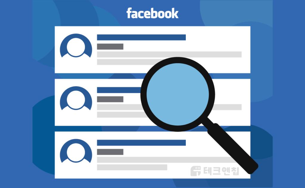 페이스북 사람찾기