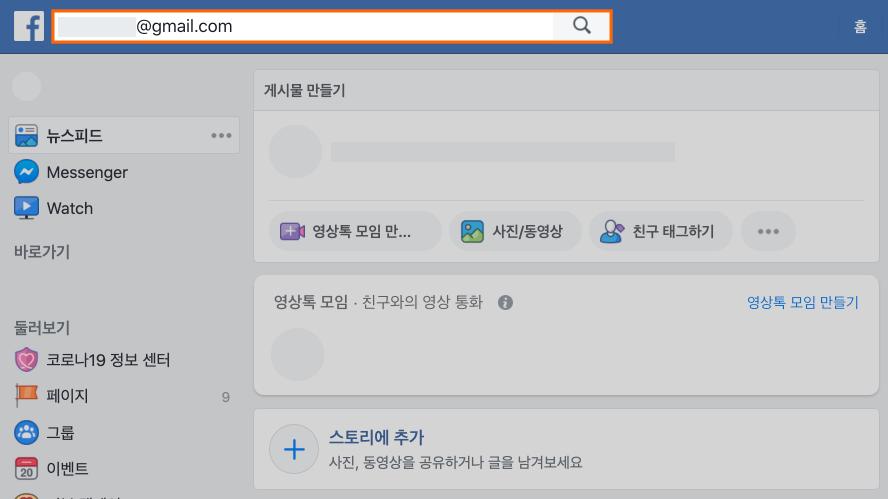 페이스북 이메일로 사람찾기