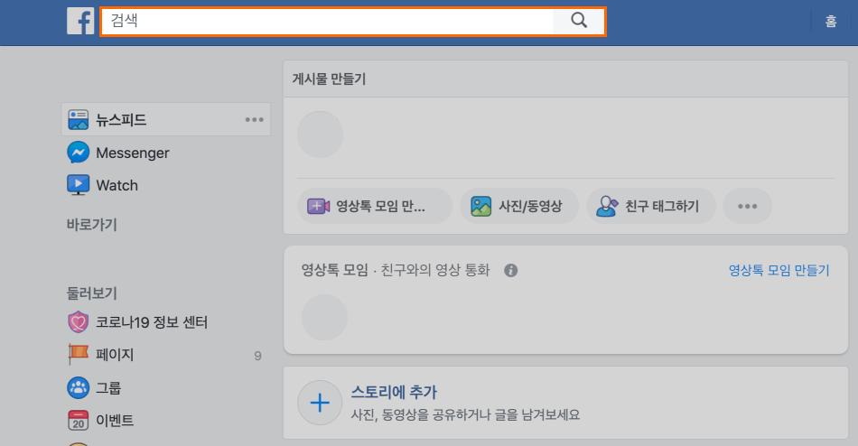 페이스북 그룹으로 사람찾기
