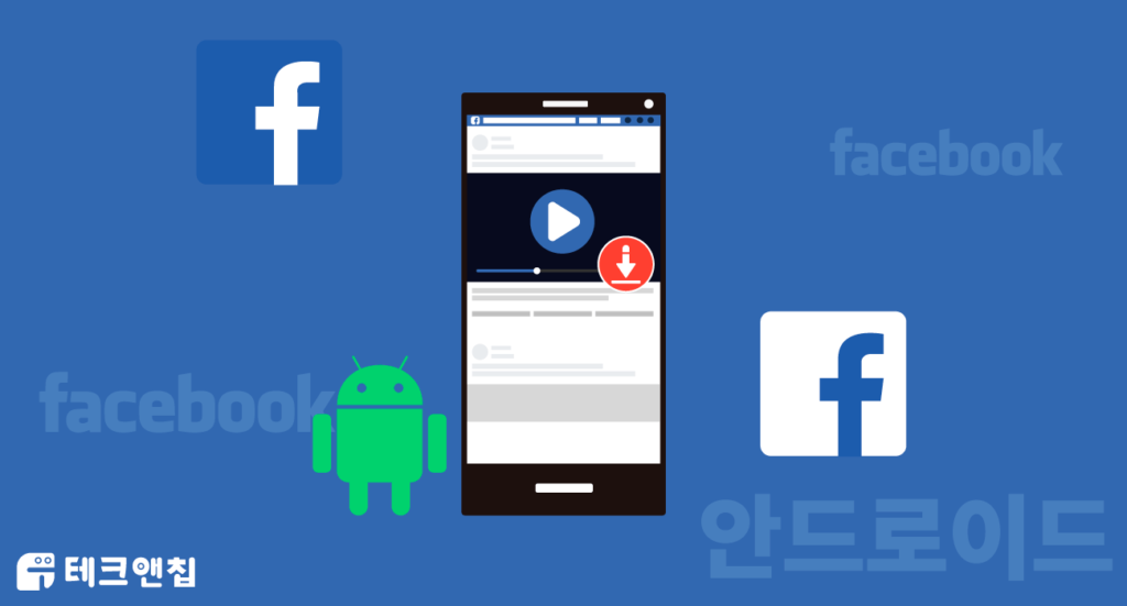 페이스북 동영상 다운받기 모바일 안드로이드