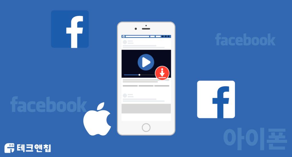 페이스북 동영상 다운받기 아이폰