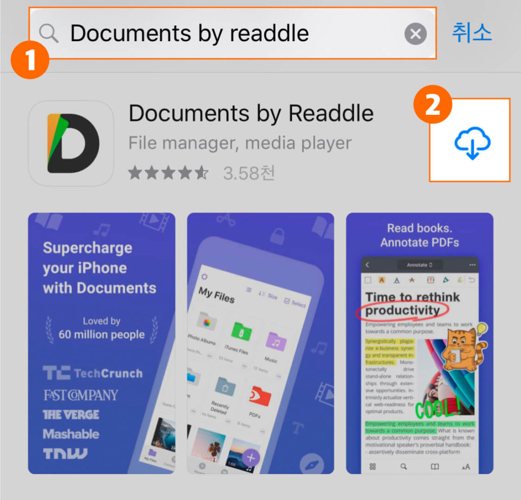 documents by readdle 앱 다운받기