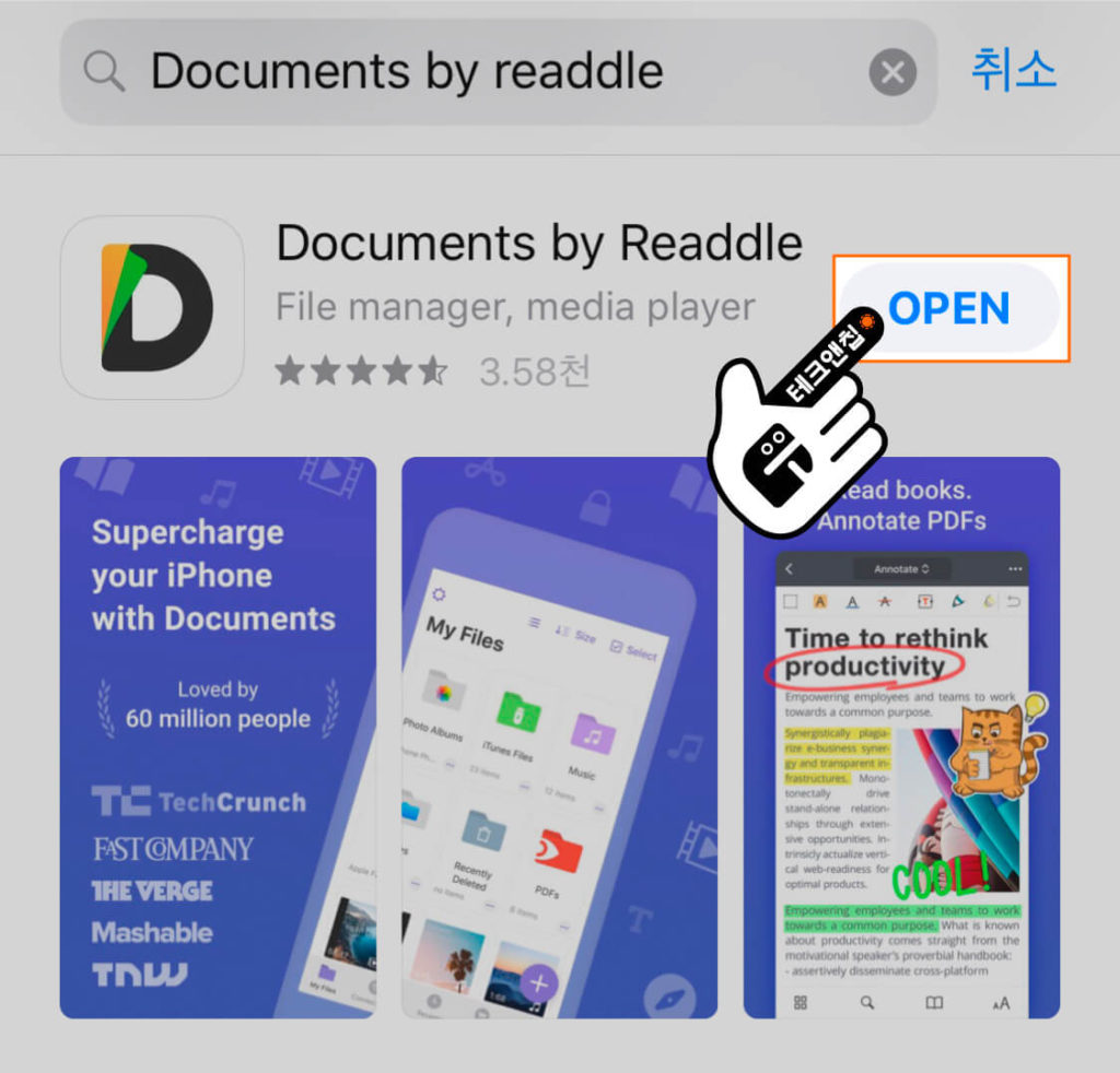 documents by readdle 앱 열기