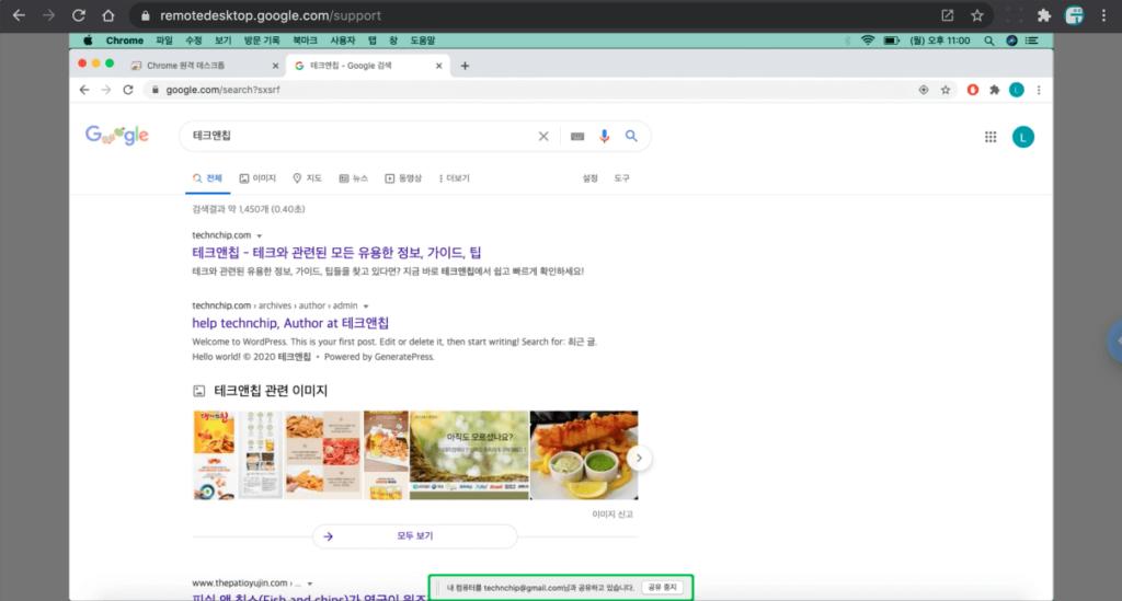 구글 크롬 원격