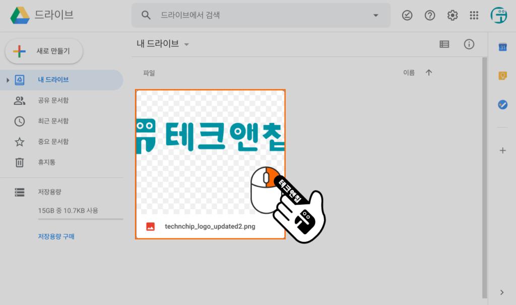 구글 드라이브 공유 해제하려는 파일에 오른쪽 마우스 클릭하기