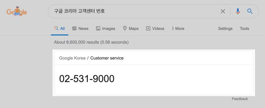 구글 코리아 전화번호