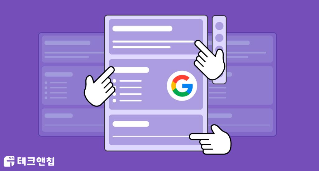 구글 설문지 만들기