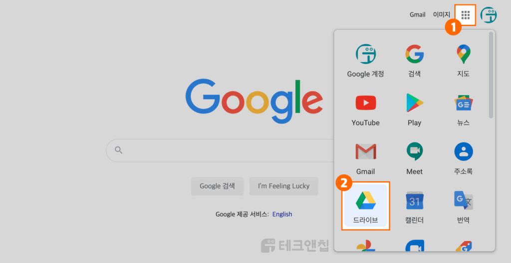 구글 설문지 만들기 위해 구글 드라이브 방문하기