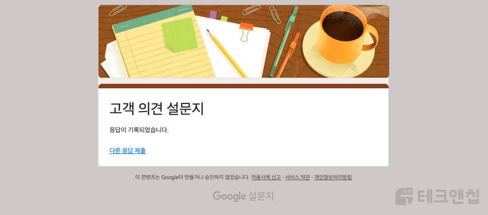 구글 설문지 응답 완료