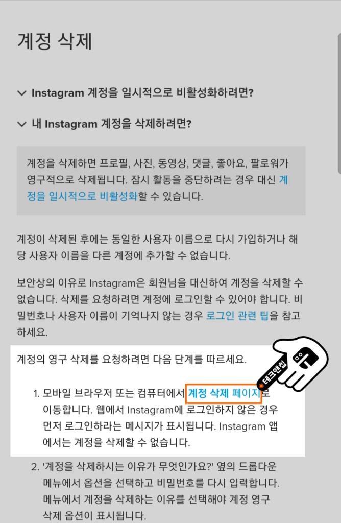 인스타그램 계정 삭제 페이지