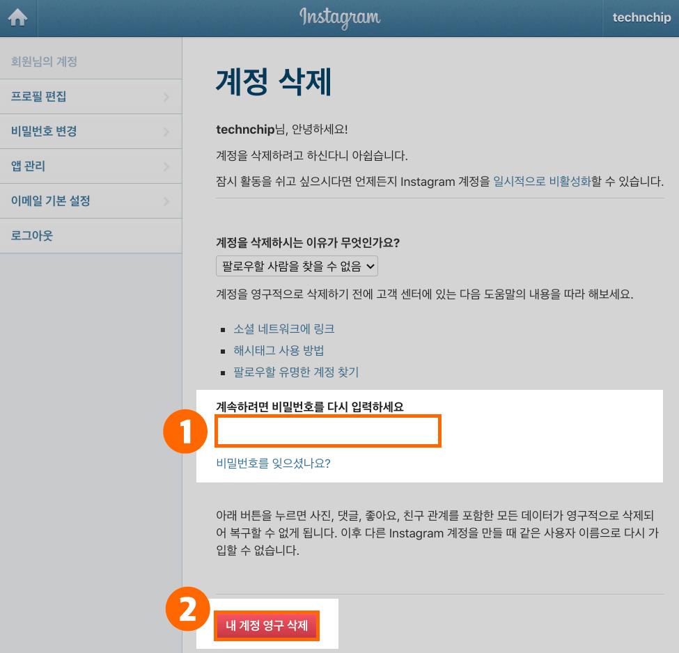 계정 비밀번호 입력 후 내 계정 영구 삭제