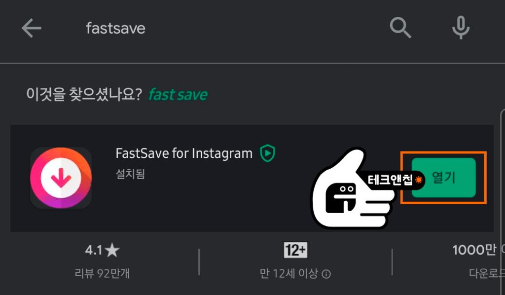 fastsave 앱 열기